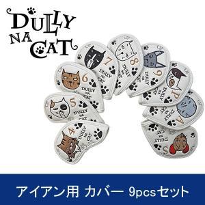 ダリーナ キャット ゴルフ ヘッドカバー (アイアン 用 9個セット) / DULLY NA CAT alphagolf