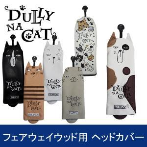 ダリーナ キャット ゴルフ ヘッドカバー (フェアウェイウッド用) / DULLY NA CAT alphagolf