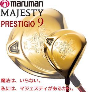 マルマン マジェスティ プレステジオ 9 ドライバー 【日本正規品 / LV720 カーボン シャフト】 / Maruman Majesty Prestigio 9|alphagolf