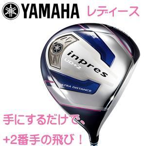 日本正規品 2016年 ヤマハ ゴルフ インプレス UD+2 レディース ドライバー / YAMAHA GOLF inpres UD+2 LADIES DRIVER (オリジナルカーボン TMX-417D 2 / TX-417