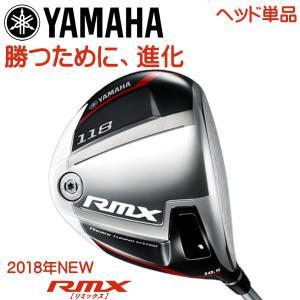 日本正規品 2018年 ヤマハ ゴルフ RMX 118 ドライバー (ヘッドのみ) / YAMAHA GOLF RMX 118 DRIVER|alphagolf