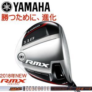 日本正規品 2018年 ヤマハ ゴルフ RMX 118 ドライバー (Tour AD IZ-6 シャフト) / YAMAHA GOLF RMX 118 DRIVER|alphagolf