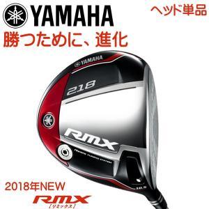 日本正規品 2018年 ヤマハ ゴルフ RMX 218 ドライバー (ヘッドのみ) / YAMAHA GOLF RMX 218 DRIVER|alphagolf