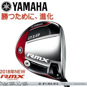 日本正規品 2018年 ヤマハ ゴルフ RMX 218 ドライバー (Fubuki AI II 50 シャフト) / YAMAHA GOLF RMX 218 DRIVER|alphagolf