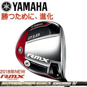 日本正規品 2018年 ヤマハ ゴルフ RMX 218 ドライバー (Speerder 661 Evolution IV シャフト) / YAMAHA GOLF RMX 218 DRIVER|alphagolf
