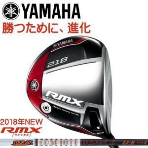 日本正規品 2018年 ヤマハ ゴルフ RMX 218 ドライバー (Tour AD IZ-6 シャフト) / YAMAHA GOLF RMX 218 DRIVER|alphagolf