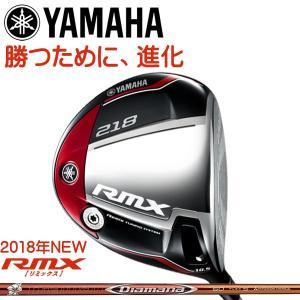 日本正規品 2018年 ヤマハ ゴルフ RMX 218 ドライバー (Diamana RF 60 シャフト) / YAMAHA GOLF RMX 218 DRIVER|alphagolf