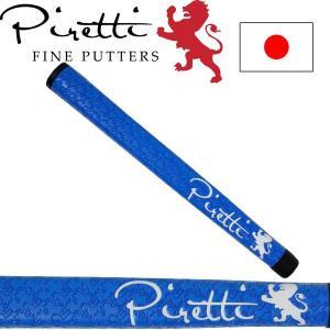 (グリップ力抜群!)ピレッティ パターグリップ カラカルデザイングリップ ミッドサイズ ブルー / Piretti Karakal Design Putter Grip Mid Size Blue|alphagolf