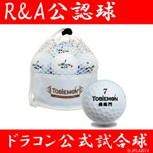 飛び衛門 ゴルフ ボール 1ダース (12球入り) ホワイト  【スタンダード 2ピース】 TBM-2MBW|alphagolf