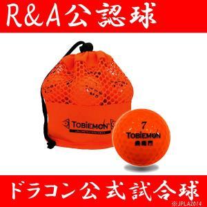 飛び衛門 ゴルフ ボール 1ダース (12球入り) オレンジ  【スタンダード 2ピース】 TBM-2MBO|alphagolf