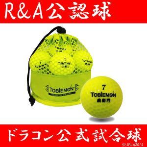 飛び衛門 ゴルフ ボール 1ダース (12球入り) イエロー  【スタンダード 2ピース】 TBM-2MBY|alphagolf