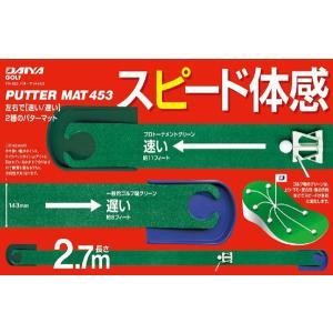 ダイヤコーポレーション ゴルフ パターマット453 TR-453|alphagolf