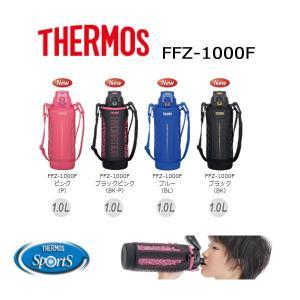 サーモス スポーツ真空断熱スポーツボトル FFZ-1000F 1.0L 保冷専用|alphagolf