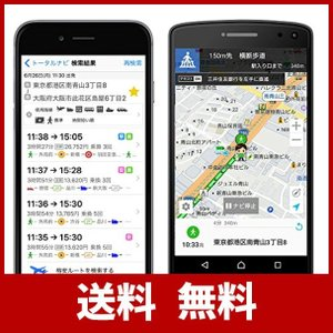 【NAVITIME(ナビタイム)365日ライセンス】スマートフォン ナビゲーションアプリ の決定版!地図・乗換案内・音声ナビ・ドアtoドアの ルート検