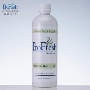 マウスウォッシュ プロフレッシュ 公式  正規輸入品 オーラルリンス 500ml  洗口液 口臭予防 ProFresh ClO2|alphanet