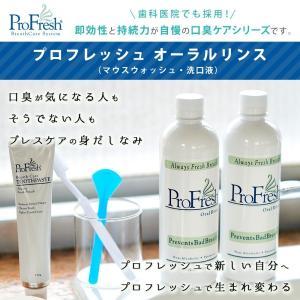 マウスウォッシュ プロフレッシュ 公式  正規輸入品 オーラルリンス 500ml  洗口液 口臭予防 ProFresh ClO2|alphanet|02