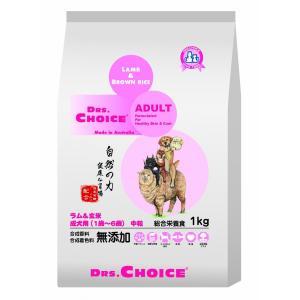 ドクターズチョイス アダルト成犬用1歳から6歳 1kg ラム&玄米