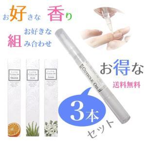 ネイルオイル ペン タイプ【3本セット・1本314円】ペン型キューティクルオイル スティックタイプで香り10種類から選べる3本セット ポストへ全国無料でお届け