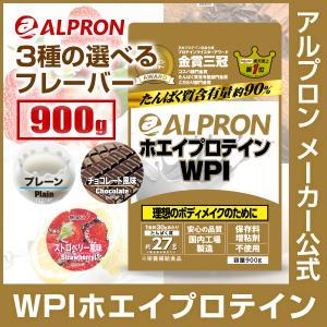 プロテイン ホエイ WPI 1kg アルプロン アミノ酸 筋トレ 選べる チョコ ストロベリー プレーン レモンヨーグルト 約50食分|alpron