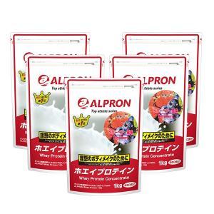 プロテイン ホエイ WPC 1kg × 5個セット ベリーベリー アルプロン アミノ酸 筋トレ ホエイプロテイン 約250食分 タンパク質含有量約80%|alpron