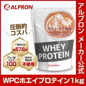 プロテイン ホエイ WPC 1kg カフェラテ アルプロン アミノ酸 筋トレ 約50食分 タンパク質含有量約75%|alpron