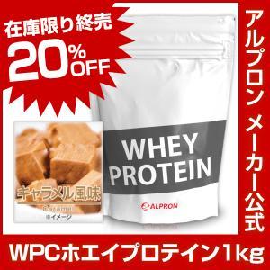 プロテイン ホエイ WPC 1kg キャラメル アルプロン アミノ酸 筋トレ 約50食分 タンパク質含有量約70%|alpron