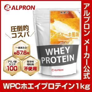 プロテイン ホエイ WPC 1kg チーズケーキ アルプロン アミノ酸 筋トレ 約50食分 タンパク質含有量約71%|alpron