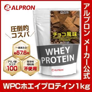 プロテイン ホエイ WPC 1kg チョコレート アルプロン アミノ酸 筋トレ 約50食分 タンパク質含有量約72%|alpron