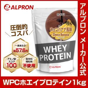 プロテイン ホエイ WPC 1kg チョコバナナ アルプロン アミノ酸 筋トレ 約50食分 タンパク質含有量約75%|alpron