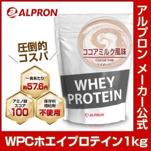 プロテイン ホエイ WPC 1kg ココアミルク アルプロン アミノ酸 筋トレ 約50食分 タンパク質含有量約75%|alpron