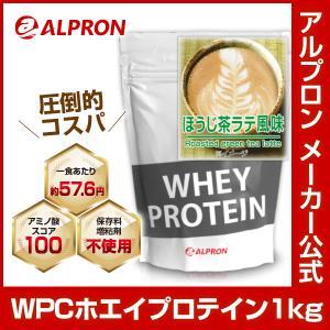 プロテイン ホエイ WPC 1kg ほうじ茶ラテ風味 アルプロン アミノ酸 筋トレ 約50食分 タンパク質含有量約68%|alpron