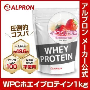 プロテイン ホエイ WPC 1kg イチゴミルク アルプロン アミノ酸 筋トレ 約50食分 タンパク質含有量約75%|alpron