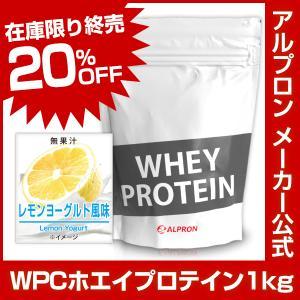20%OFF 在庫限り終売 プロテイン ホエイ WPC 1kg レモンヨーグルト風味 アルプロン ア...