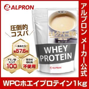プロテイン ホエイ WPC 1kg ミルクティー アルプロン アミノ酸 筋トレ 約50食分 タンパク質含有量約71%|alpron