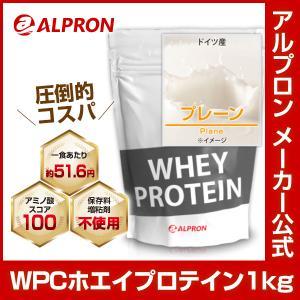 プロテイン ホエイ WPC 1kg プレーン ドイツ産 アルプロン アミノ酸 筋トレ 約50食分 タンパク質含有量約78%|alpron