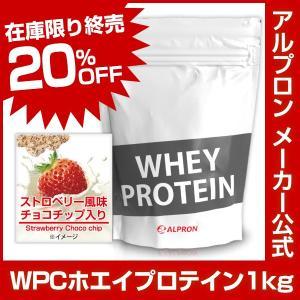 20%OFF 在庫限り終売 プロテイン ホエイ WPC 1kg ストロベリー風味 チョコチップ入り ...