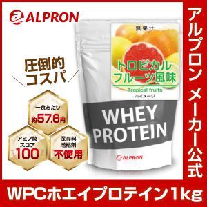 プロテイン ホエイ WPC 1kg トロピカルフルーツ アルプロン アミノ酸 筋トレ 約50食分 タンパク質含有量約70%|alpron