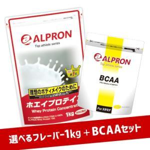 プロテイン ホエイ WPC 1kg 選べるフレーバー × BCAA セット アルプロン ホエイプロテイン alpron