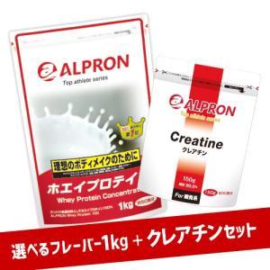 プロテイン ホエイ WPC 1kg 選べるフレーバー × クレアチン セット アルプロン ホエイプロテイン alpron