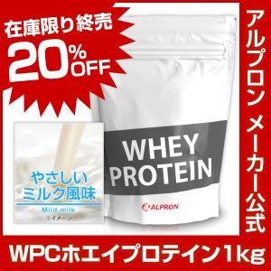 プロテイン ホエイ WPC 1kg やさしいミルク風味 アルプロン アミノ酸 筋トレ 約50食分 タンパク質含有量約78%|alpron