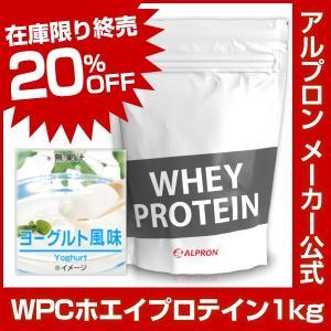 プロテイン ホエイ WPC 1kg ヨーグルト アルプロン アミノ酸 筋トレ 約50食分 タンパク質含有量約71%|alpron