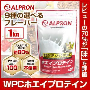 プロテイン ホエイ WPC 1kg アルプロン アミノ酸 筋トレ 選べる チョコ ストロ ベリー カフェオレ バナナ チョコチップ プレーン 約50食分|alpron