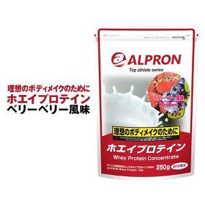 プロテイン ホエイ WPC 250g ベリーベリー 約12食分 アルプロン ホエイプロテイン alpron