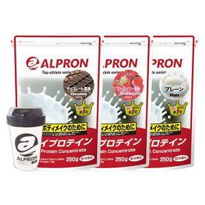 プロテイン ホエイ WPC 250g × 3個 + シェイカー セット チョコ ストロベリー プレーン アルプロン お試し 初めて|alpron
