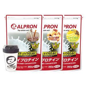 アルプロン WPCホエイプロテイン100 (カフェオレ風味 バナナ風味 キャラメル風味)250g×3個+シェイカーセット|alpron