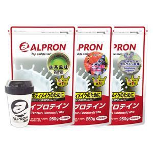 アルプロン WPCホエイプロテイン100 (抹茶風味 ベリーベリー風味 ブルーベリーヨーグルト風味)250g×3個+シェイカーセット|alpron
