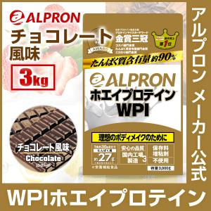 プロテイン ホエイ WPI 3kg アルプロン アミノ酸 筋トレ 選べる チョコ ストロベリー プレーン レモンヨーグルト 約150食分|alpron