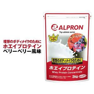 プロテイン ホエイ WPC  3kg ベリーベリー風味 約150食分 ホエイプロテイン アルプロン|alpron