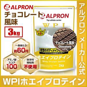 プロテイン ホエイ WPI 3kg アルプロン アミノ酸 筋トレ チョコレート ホエイプロテイン 約150食分|alpron