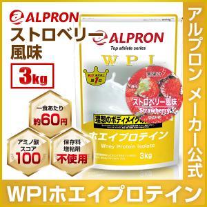 プロテイン ホエイ WPI 3kg アルプロン アミノ酸 筋トレ ストロベリー ホエイプロテイン 約150食分|alpron